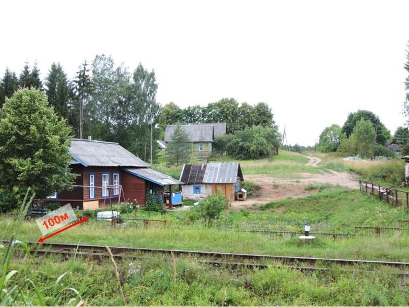 Дом и железная дорога