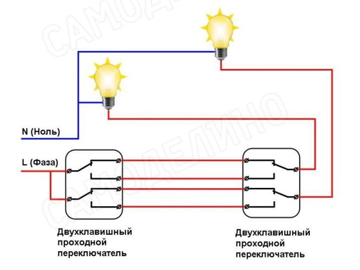 Два выключателя и две лампы
