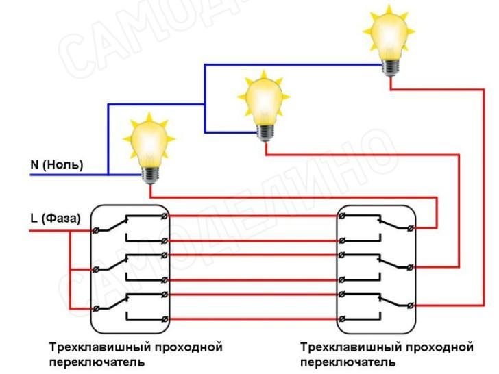 Два выключателя и три лампочки