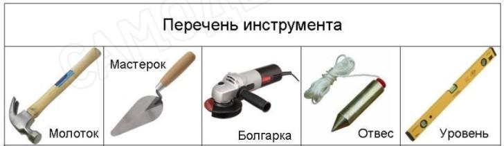 Инструмент для трубы