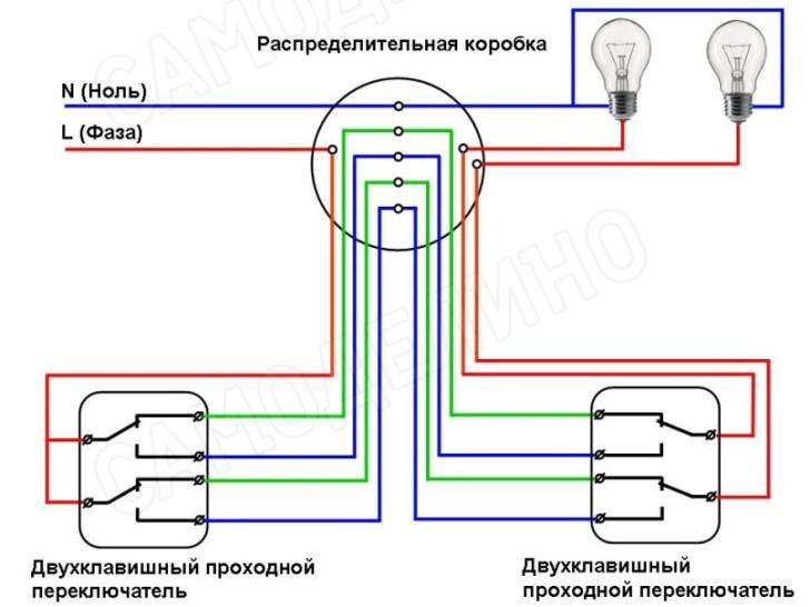 Монтаж двух выключателей и двух ламп