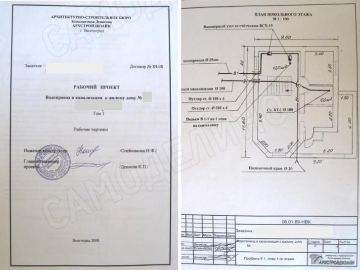 Проект подключения водопровода
